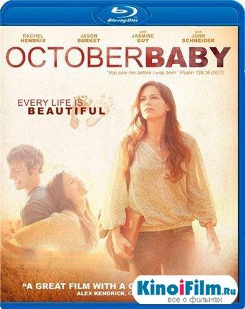 Дитя октября / October Baby (2011)
