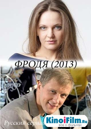 Фродя / 4 серии (2013)