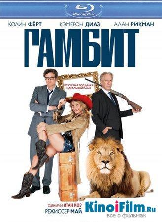 Гамбит / Gambit (2012)
