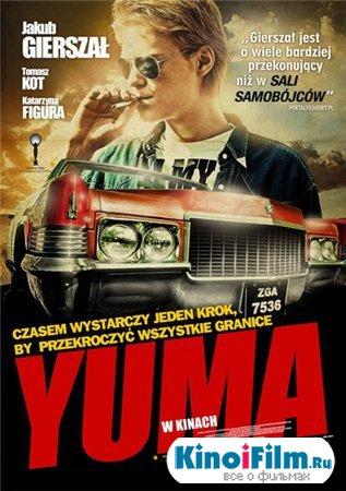Юма / Yuma (2012)