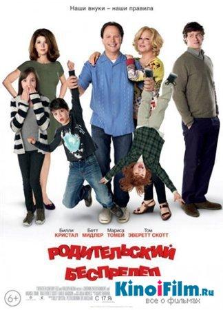 Родительский беспредел / Parental Guidance (2012)