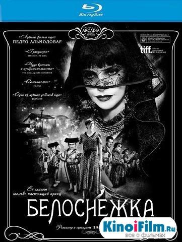 Белоснежка / Blancanieves / Snow White (2012)