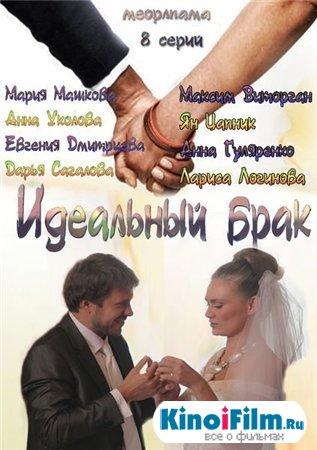 Идеальный брак / 8 серий (2013)