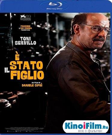 Это был сын / È stato il figlio (2012)