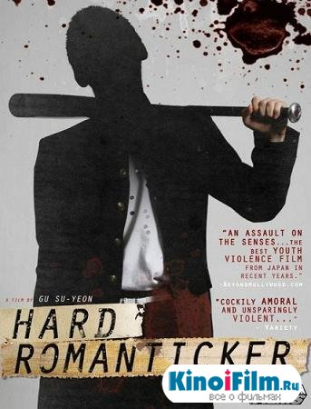 Жестокая романтика / Hado romanchikka (2011)