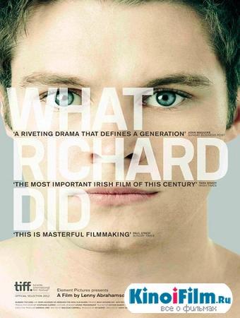 Что сделал Ричард / What Richard Did (2012)