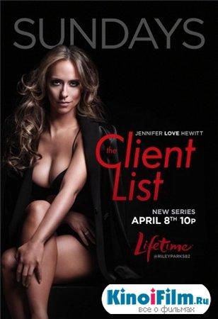 Список клиентов / 1,2 сезон / The Client List (2012-2013)
