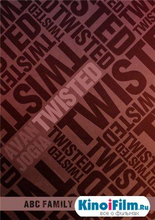 Запутанные / Социопат / 1сезон / Twisted (2013)