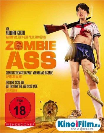 Задница зомби: Туалет живых мертвецов / Zonbi asu (2011)