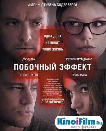 Побочный эффект / Side Effects (2013)
