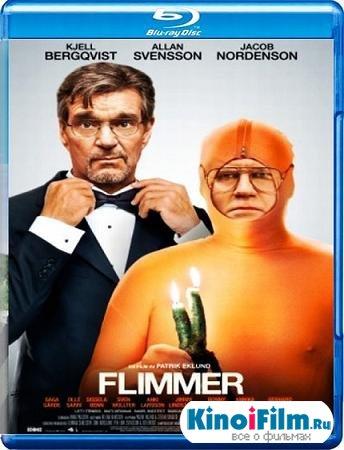 Мерцание / Flimmer (2012)