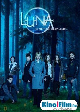 Полнолуние / 1,2 сезон / Luna, el misterio de Calenda (2012-2013)