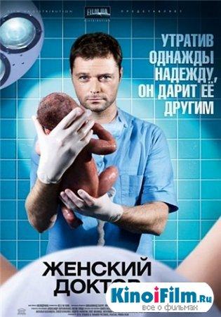 Женский доктор / 1, 2 сезон (2012-2013)