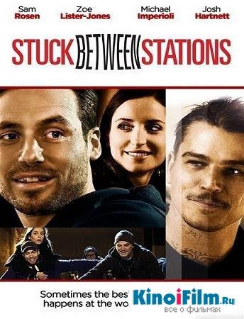Застрял между станциями / Stuck Between Stations (2011)