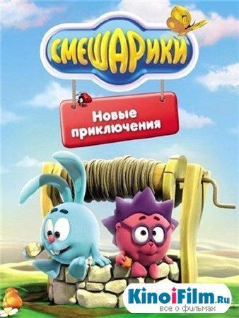 Смешарики. Новые приключения (2012-2013)