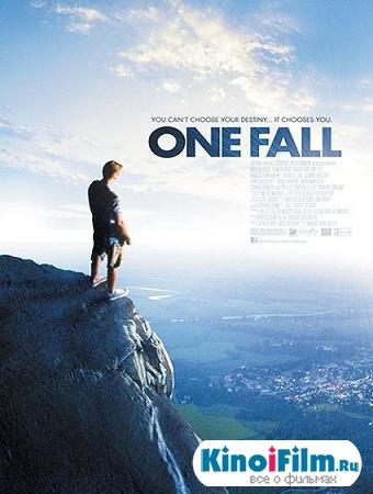 Падение / One Fall (2011)