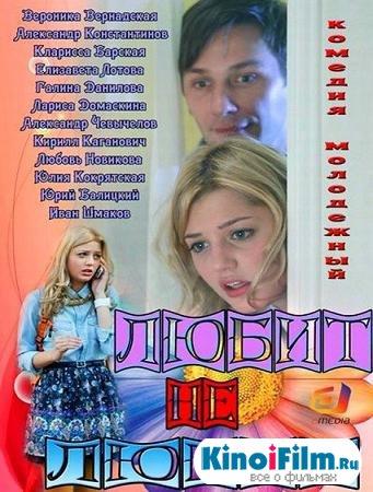 Любит не любит / 26 серий (2013)