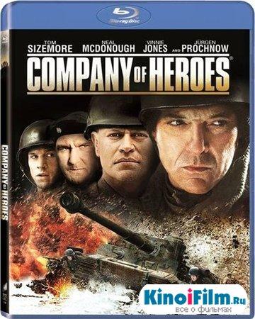 Отряд героев / Company of Heroes (2013)