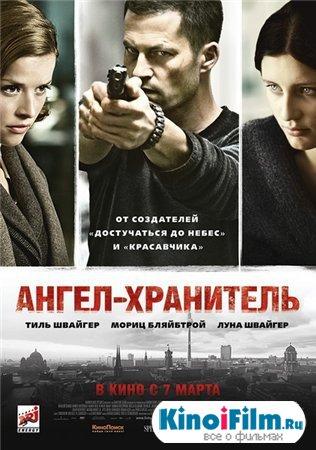 Ангел-хранитель / Schutzengel (2012)