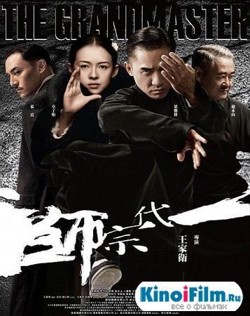 Великие мастера / Yi dai zong shi (2012)
