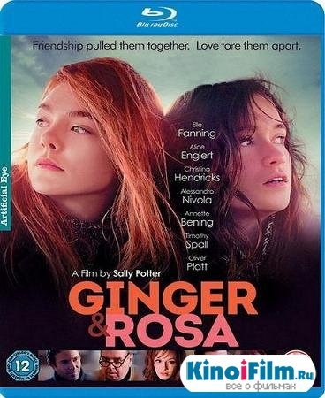 Бомба / Ginger and Rosa (2012)