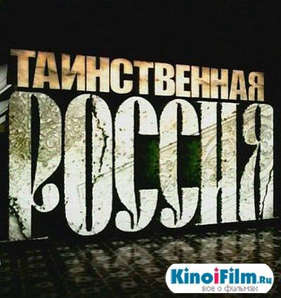 Таинственная Россия (2011-2013)