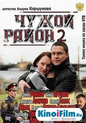 Чужой район 2 / 24 серии (2013)