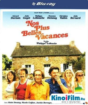 Наши лучшие каникулы / Nos plus belles vacances (2012)