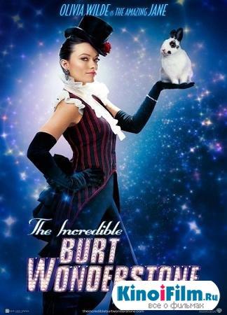 Невероятный Бёрт Уандерстоун / The Incredible Burt Wonderstone (2013)