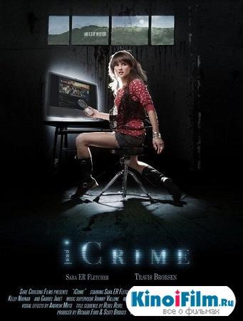 Преступление по интернету / iCrime (2011)