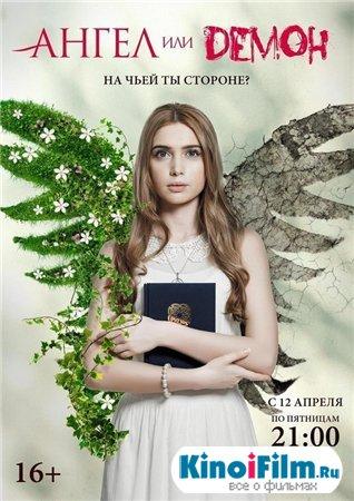 Ангел или демон / 40 серий (2013)