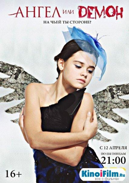 Саундтреки Ангел или демон (2013)