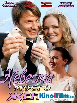 Невеста моего жениха (2013)