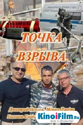 Точка взрыва / 4 серии (2013)