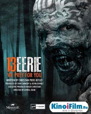 Жуткие 13 / 13 Eerie (2013)