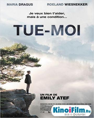 Убей меня / Kill Me (2012)