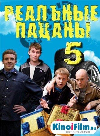 Реальные пацаны / 5 сезон (2013)