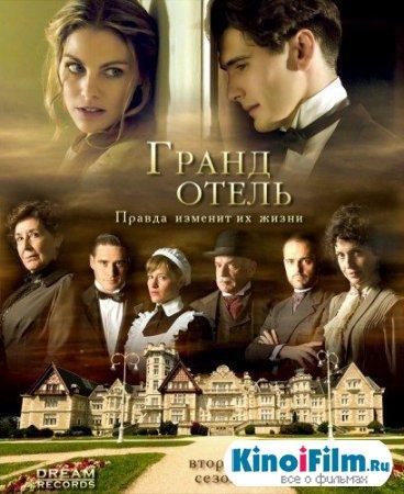 Гранд Отель / 1,2,3 сезон / Gran Hotel (2011 - 2013)