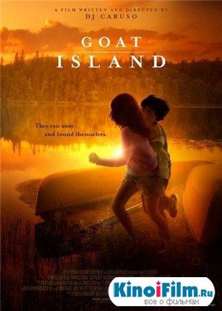 Козы / Standing Up / Goat Island (2013)