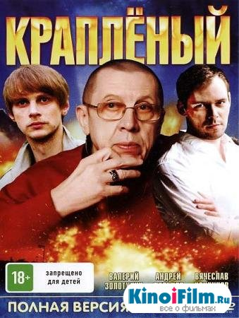 Краплёный / 24 серии (2012)