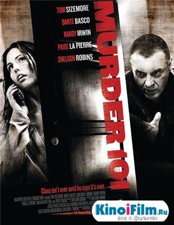Азы убийства / Murder101 (2013)