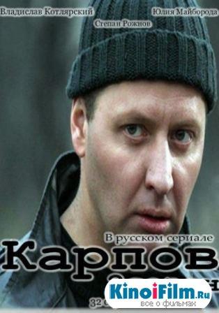 Карпов 2 / 32 серии (2013)