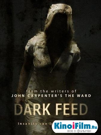 Темный поток / Dark Feed (2013)