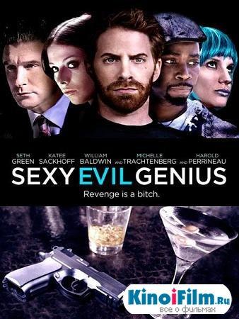 Сексуальный злой гений / Sexy Evil Genius (2013)