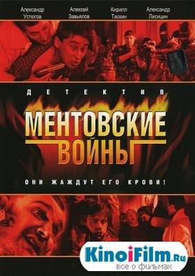 Ментовские войны 7 (2013)
