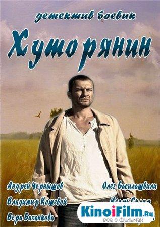 Хуторянин / 12 серий (2013)