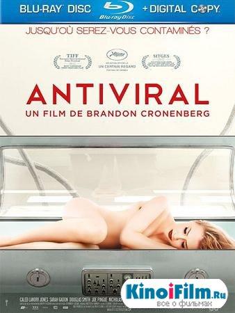 Антивирусный / Antiviral (2012)