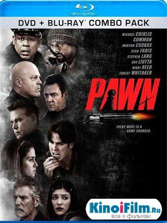 Пешка / Pawn (2013)