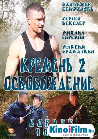 Кремень 2. Освобождение / 4 серии (2013)