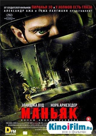 Маньяк / Maniac (2012)